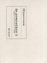 ◆◆京都大学蔵むろまちものがたり 10 影印 / 京都大学文学部国語学国文学研究室/編 / 臨川書店