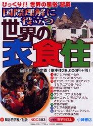 ◆◆国際理解に役立つ世界の衣食住 10巻セット / 星川妙子/ほか文 / 小峰書店