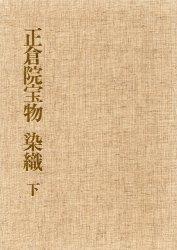 ◆◆正倉院宝物染織 下 / 正倉院事務所/編 / 朝日新聞社