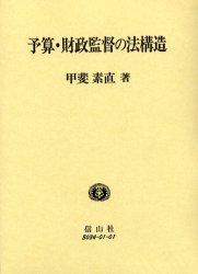 ◆◆予算・財政監督の法構造 / 甲斐素直/著 / 信山社出版