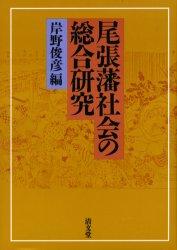 ◆◆尾張藩社会の総合研究 / 岸野俊彦/編 / 清文堂出版