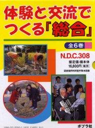 ◆◆体験と交流でつくる「総合」 全6巻 / 千葉 昇 監 / ポプラ社