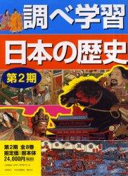 ◆◆調べ学習日本の歴史 第2期 全8巻 / 庭野 雄一 他 / ポプラ社