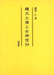 ◆◆縄文土偶と女神信仰 / 渡辺仁/著 / 同成社