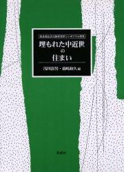 ◆◆埋もれた中近世の住まい 奈良国立文化財研究所シンポジウム報告 / 浅川滋男/編 箱崎和久/編 / 同成社