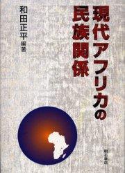 ◆◆現代アフリカの民族関係 / 和田正平/編著 / 明石書店