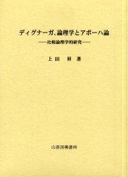 ◆◆ディグナーガ、論理学とアポーハ論 / 上田 昇 / 山喜房佛書林