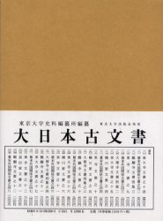 ◆◆大日本古文書 幕末外国関係文書之48 / 東京大学史料編纂所/編纂 / 東京大学史料編纂所
