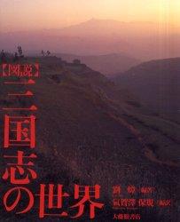 ◆◆図説三国志の世界 / 劉【ウェイ】/編著 気賀沢保規/編訳 / 大修館書店