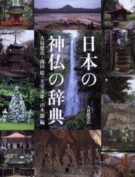 ◆◆日本の神仏の辞典 / 大島建彦/〔ほか〕編 / 大修館書店