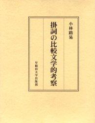 ◆◆掛詞の比較文学的考察 / 小林路易/著 / 早稲田大学出版部