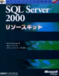 ◆◆Microsoft SQL Server 2000リソースキット / Microsoft Corporation/著 オーパス・ワン/訳 NRIラーニングネットワーク株式会社/監修 / 日経BPソフトプレス