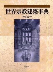 ◆◆世界宗教建築事典 / 中川武/監修 / 東京堂出版
