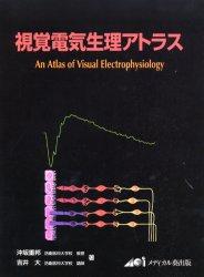 ◆◆視覚電気生理アトラス / 沖坂重邦/著 吉井大/著 / メディカル葵出版