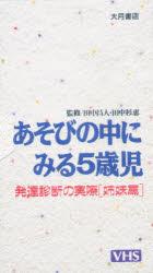 ◆◆ビデオ あそびの中にみる5歳児 / 田中 昌人 他監 / 大月書店