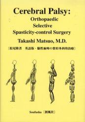 ◆◆脳性麻痺の整形外科的治療 Cerebral palsy Orthopaedic selective spasticity‐control surgery 英語版 / 松尾隆/著 / 創風社