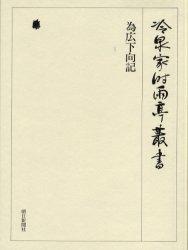 ◆◆為広下向記 / 冷泉家時雨亭文庫 編 / 朝日新聞出版
