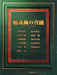 ◆◆総義歯の真髄 / 河辺清治/〔ほか〕著 金田洌/ききて / クインテッセンス出版