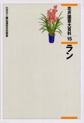 ◆◆花卉園芸大百科 15 / 農文協/編 / 農山漁村文化協会