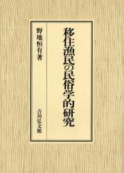 ◆◆移住漁民の民俗学的研究 / 野地恒有/著 / 吉川弘文館