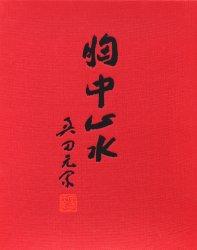 ◆◆胸中山水 画文集 / 奥田元宋/〔画〕 / ビジョン企画出版社