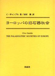 ◆◆ヨーロッパの旧石器社会 / C.ギャンブル/著 田村隆/訳 / 同成社