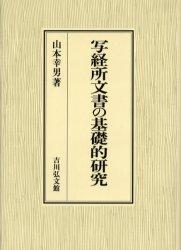 ◆◆写経所文書の基礎的研究 / 山本幸男/著 / 吉川弘文館