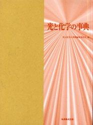 ◆◆光と化学の事典 / 光と化学の事典編集委員会/編 / 丸善