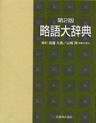 ◆◆略語大辞典 / 加藤大典/編 / 丸善