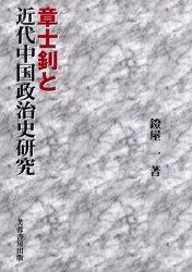 ◆◆章士 と近代中国政治史研究 / 鐙屋一/著 / 芙蓉書房出版