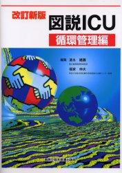 ◆◆図説ICU 循環管理編 / 清水礼寿/編集 福家伸夫/編集 / 真興交易(株)医書出版部
