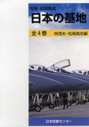 ◆◆日本の基地 写真・絵画集成 4巻セット / 林茂夫/ほか編 / 日本図書センター