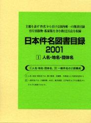 ◆◆日本件名図書目録 2001-1 / 日外アソシエーツ株式会社/編集 / 日外アソシエーツ