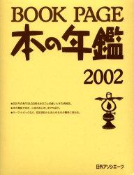 ◆◆Book page 本の年鑑 2002 / 日外アソシエーツ株式会社/編集 / 日外アソシエーツ