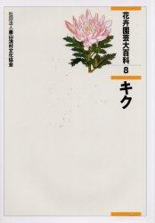 ◆◆花卉園芸大百科 8 / 農文協/編 / 農山漁村文化協会