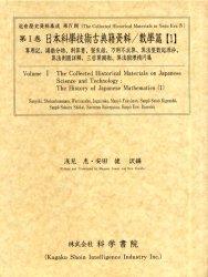 ◆◆日本科学技術古典籍資料 数学篇1 影印 / 浅見恵/訳 安田健/訳 / 科学書院