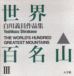◆◆世界百名山 白川義員作品集 3 / 白川義員/著 / 小学館