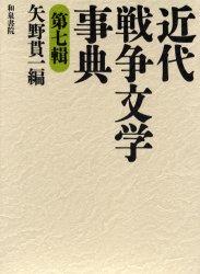 ◆◆近代戦争文学事典 第7輯 / 矢野貫一/編 / 和泉書院