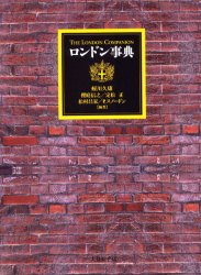◆◆ロンドン事典 / 蛭川久康/〔ほか〕編著 / 大修館書店