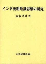 ◆◆インド後期唯識思想の研究 / 海野 孝憲 / 山喜房佛書林