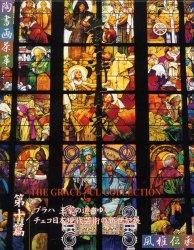 ◆◆芸術百家 黄金の日本美術全集 第10篇 / 朝日アートコミュニケーション
