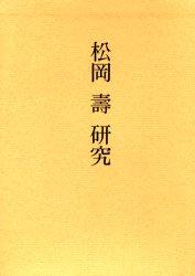 ◆◆松岡寿研究 / 青木茂/編 歌田真介/編 / 中央公論美術出版