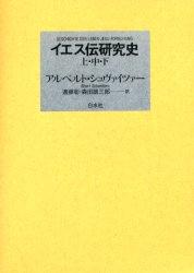 ◆◆イエス伝研究史 全三巻 新装復刊 / A.シュヴァイツァー 遠藤 彰 他 / 白水社