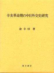 ◆◆辛亥革命期の中日外交史研究 / 兪辛 /著 / 東方書店