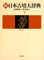 ◆◆日本古墳大辞典 続 / 大塚初重/編 小林三郎/編 / 東京堂出版
