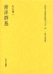 ◆◆文化人の見た近代アジア 14 復刻 / 竹松良明/監修 / ゆまに書房