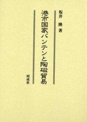 ◆◆港市国家バンテンと陶磁貿易 / 坂井隆/著 / 同成社