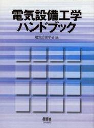 ◆◆電気設備工学ハンドブック / 電気設備学会/編 / オーム社