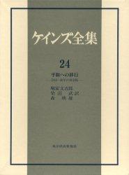 ◆◆ケインズ全集 第24巻 / ケインズ/〔著〕 / 東洋経済新報社