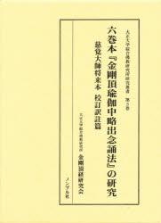 ◆◆六巻本『金剛頂瑜枷中略出念誦法』の研究 / 大正大学綜合佛教研究 / ノンブル